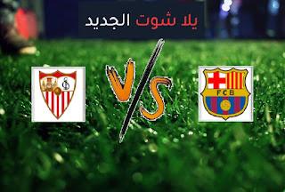 نتيجة مباراة برشلونة واشبيلية اليوم الاربعاء الموافق بتاريخ 10-02-2021 كأس ملك إسبانيا