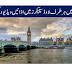 London me masjid kay chaat par Azan ki goongh