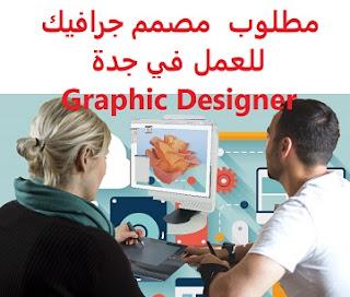 المؤهل العلمي : مصمم جرافيك