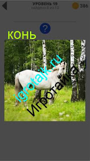 гуляет конь в лесу ответ на 19 уровень 400 плюс слов 2