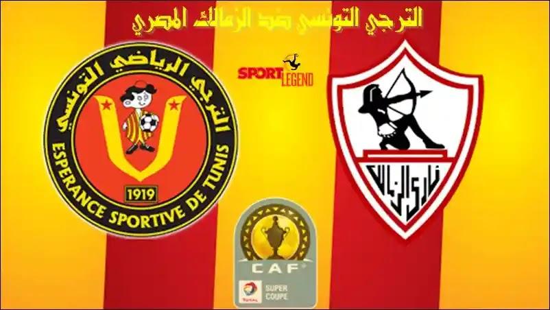 تشكيلة الترجي التونسي ضد الزمالك المصري 06 / 03 / 2021 في دوري ابطال افريقيا