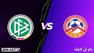 مشاهدة مباراة ألمانيا وأرمينيا بث مباشر اليوم بتاريخ 05-09-2021 في تصفيات كأس العالم