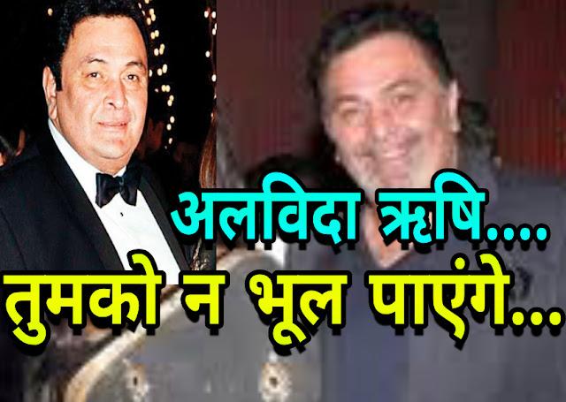 Rishi Kapoor is no more