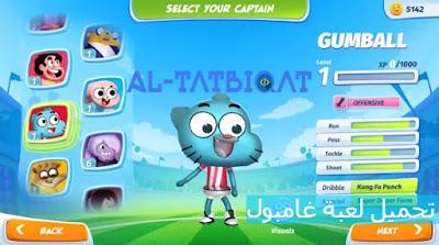 تحميل لعبة غامبول Gambul 2020 للأندرويد