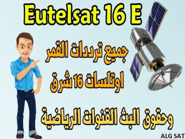 ترددات القنوات الرياضية علي قمر يوتلسات 16 شرق Eutelsat 16E