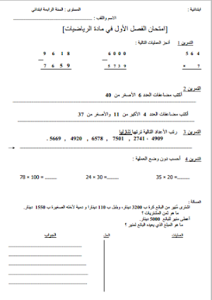 اختبار الفصل الاول لمادة الرياضيات للسنة الرابعة ابتدائي الجيل الثاني