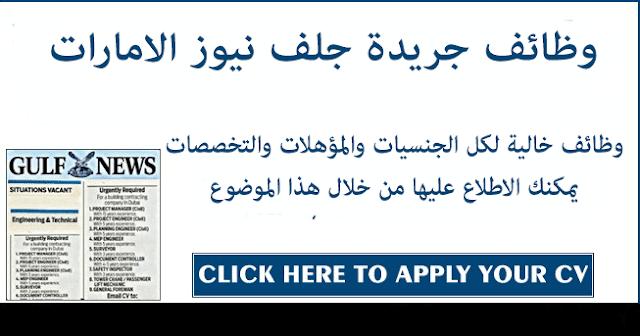 وظائف جريدة جلف نيوز الامارات Gulf News JOBS 2019