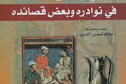 تحميل أبو نواس في نوادره وبعض قصائده