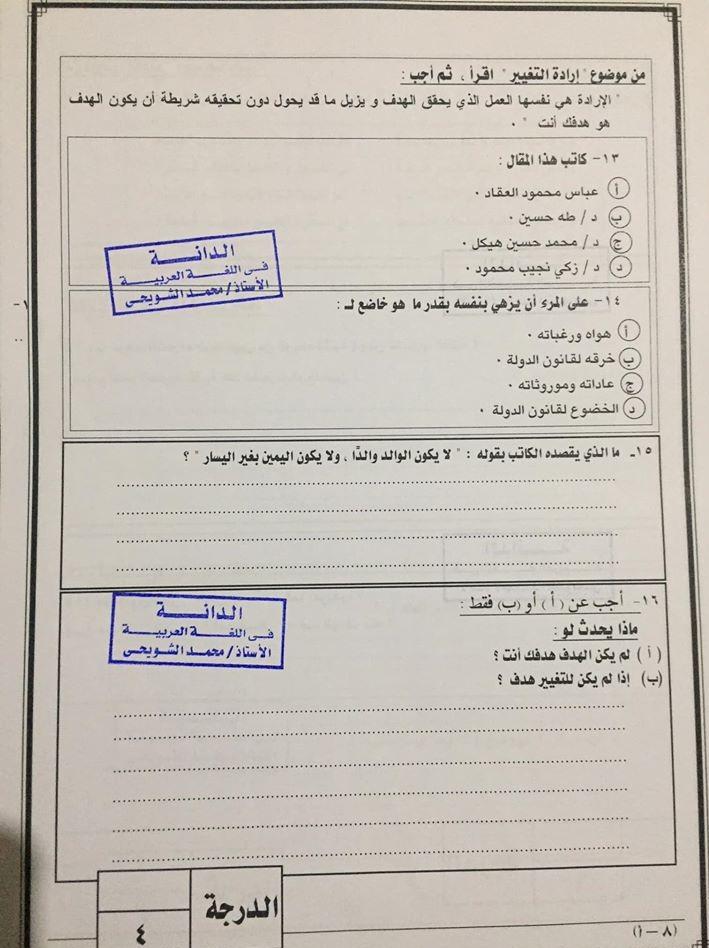 نموذج امتحان تجريبى كامل بتوزيع الدرجات لمادة اللغة العربية للثانوية العامة 2020 4