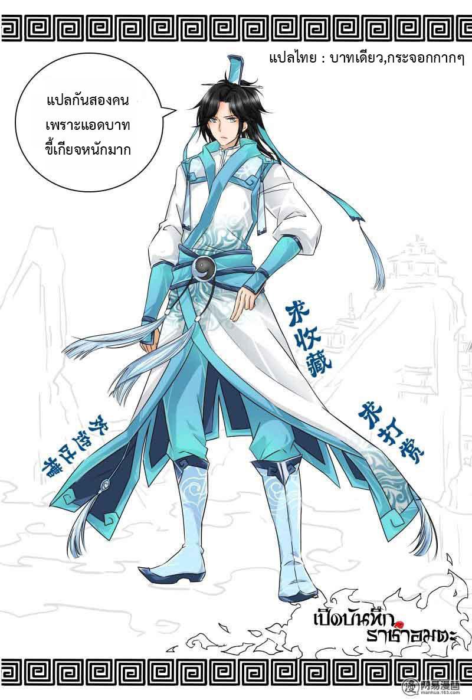 อ่านการ์ตูน Yong Heng Zhi Zun 8 ภาพที่ 13