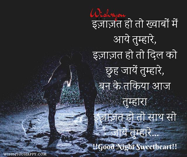 Sath So Jaye Tumhare, Romantic Good Night Shayari