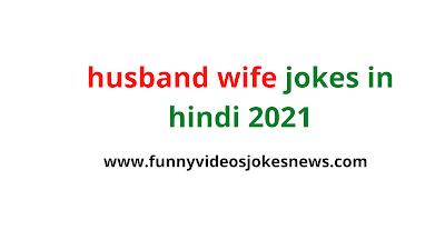 husband wife jokes in hindi 2021