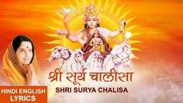 Surya Chalisa Song Lyrics