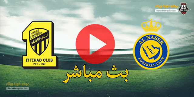 نتيجة مباراة النصر والاتحاد اليوم في الدوري السعودي