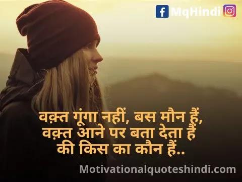Alone Sad Quotes In Hindi