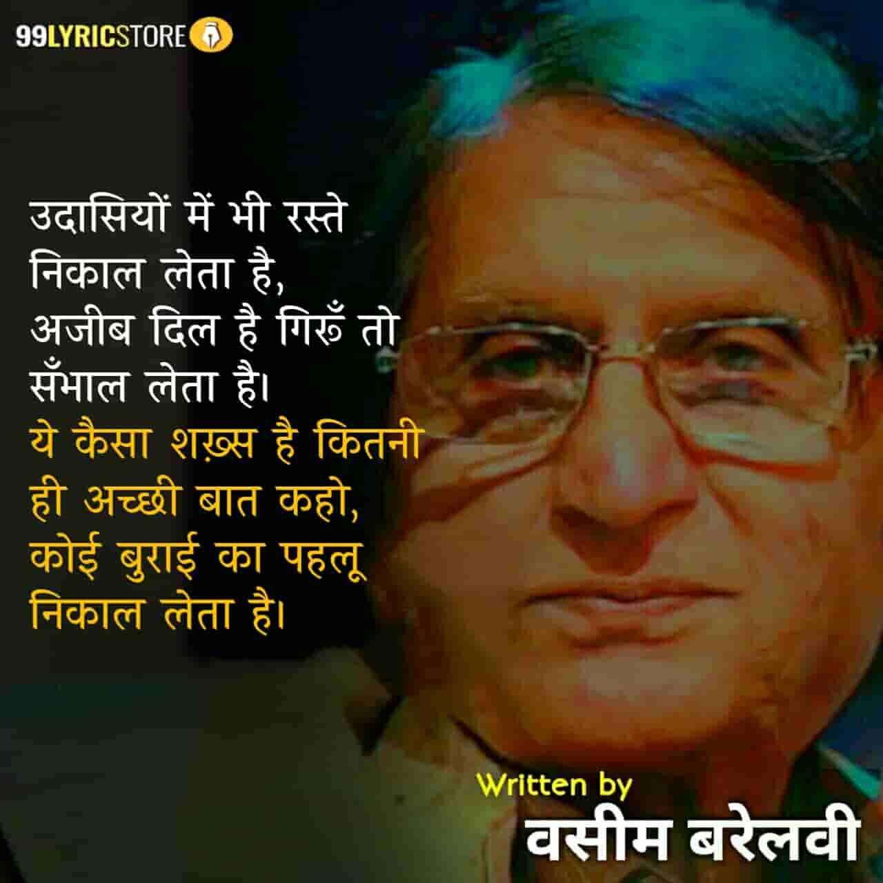 This beautiful ghazal Udaasiyon Mein Bhi Raste Nikaal Leta Hai has written by Waseem Barelvi.