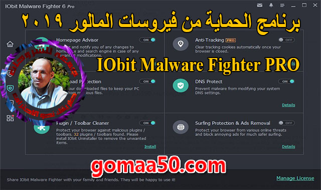 برنامج الحماية من فيروسات المالور 2019  IObit Malware Fighter PRO 7.0.2.5254