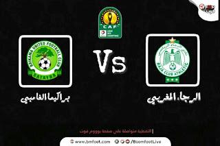 ملخص مباراة الرجاء البيضاوي ضد بريكاما مباشرة مباراة الإياب في دوري أبطال افريقيا