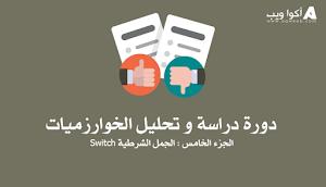 دورة دراسة و تحليل الخوارزميات الجزء الخامس : الجمل الشرطية Switch