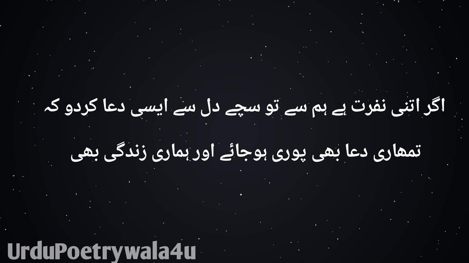 Sad Urdu Poetry | Urdu Shayari