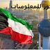 مستجدات فيروس كورونا كوفيد 19 في دولة الكويت
