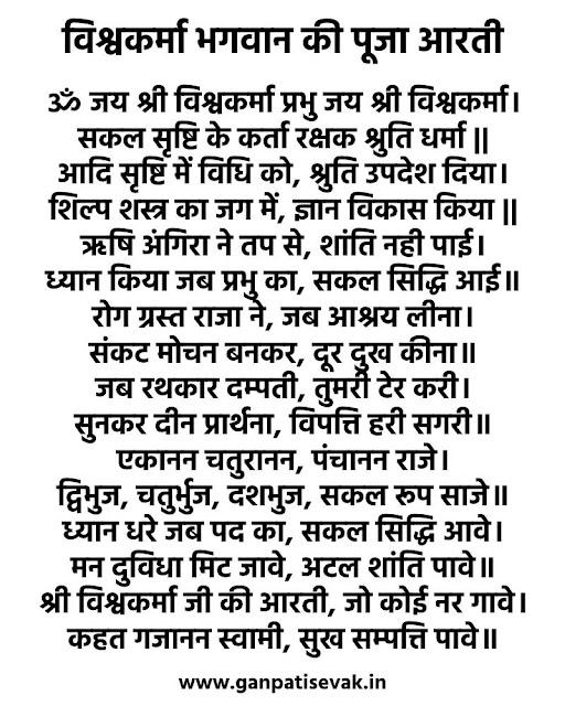 2021 Vishwakarm Puja Aarti (विश्वकर्मा भगवान की पूजा आरती)