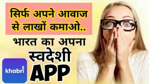 Online पैसा कैसे कमायें    Khabri App से..