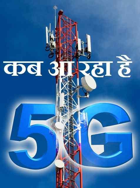 5G Technology सिर्फ 17 सेकंड में पूरी फिल्म हो जाएगी download | भारत मे कब लॉंच होगा