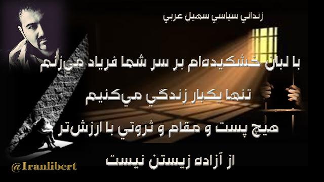 نامه سهیل عربی  در روز عاشورا