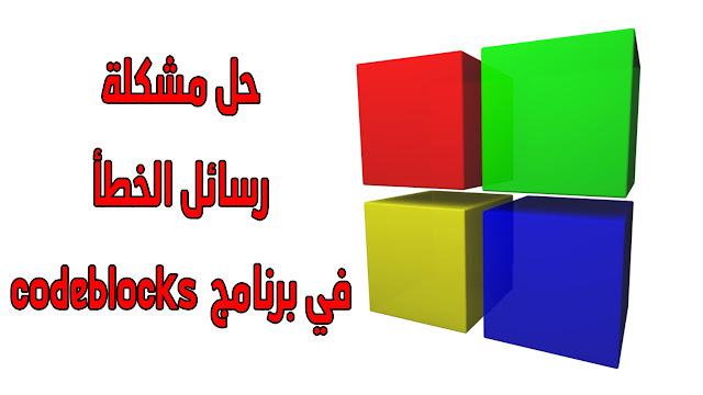 حل جميع مشاكل برنامج CodeBlocks وتسريع البرنامج - كيف تك بالعربية