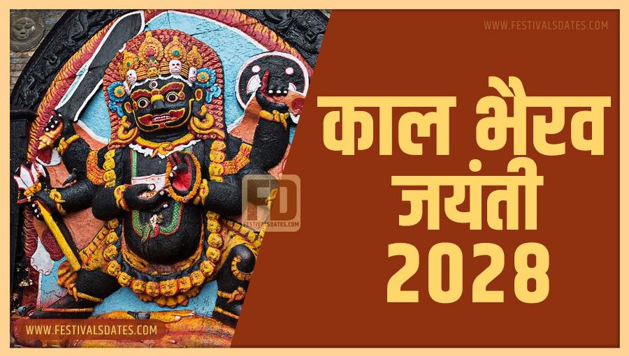 2028 काल भैरव जयंती तारीख व समय भारतीय समय अनुसार