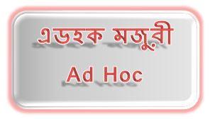 এডহক মজুরী-ad hoc-ComplianceBD