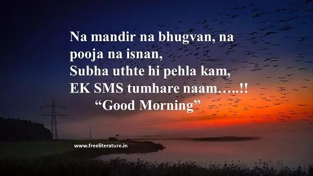 Good Morning shayari, quotes, images, msg