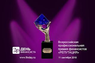 День финансиста: Торжественный прием и вручение профессиональной премии «Репутация» состоятся 11 сентября в Москве