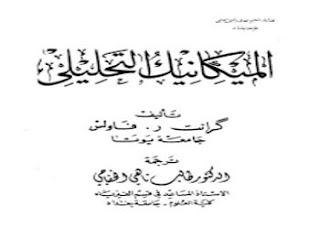 كتاب ميكانيكا pdf