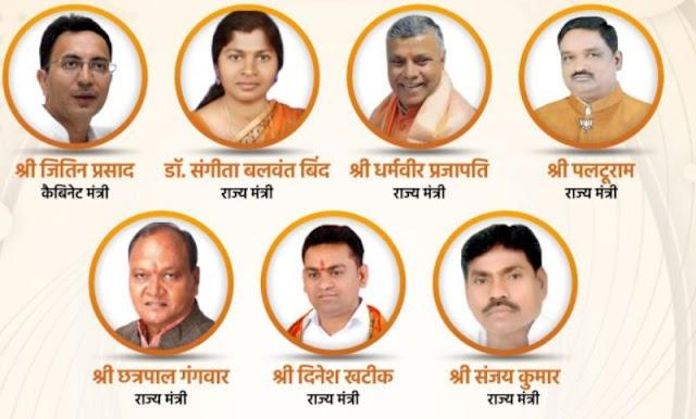 Up cabinet vistar: सात मंत्रियों का शपथ ग्रहण, 3 ओबीसी 2 दलित 1 एसटी, ब्राम्हण समेत 7 बने राज्यमंत्री