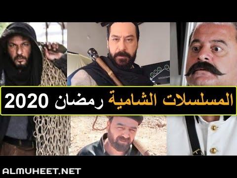 مسلسلات رمضان 2020 الخليجية