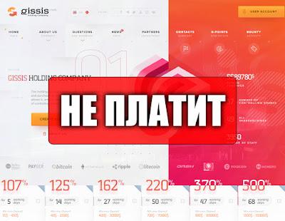 Скриншоты выплат с хайпа gissis.com