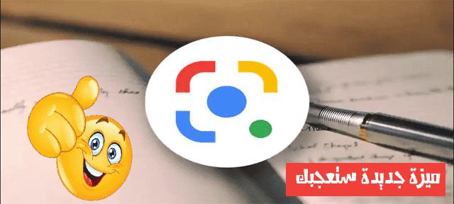 تطبيق Google Lens الآن يمكنك من نسخ النص من الصور والمستندات الورقية ولصقها على الكمبيوتر