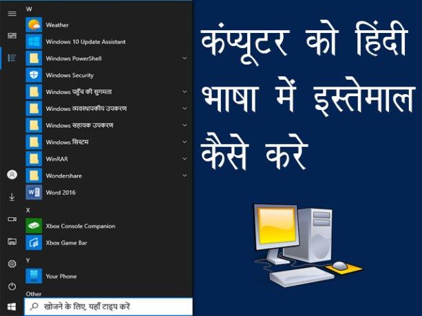 computer language change kaise kare