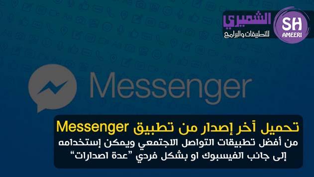 تحميل تطبيق ماسنجر الفيسبوك اخر اصدار