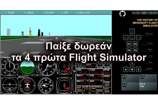 Flight Simulator - Παίξε δωρεάν τις 4 πρώτες εκδόσεις του δημοφιλούς παιχνιδιού