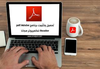 تحميل وتثبيت برنامج pdf Adobe Reader للكمبيوتر 2021 مجانا