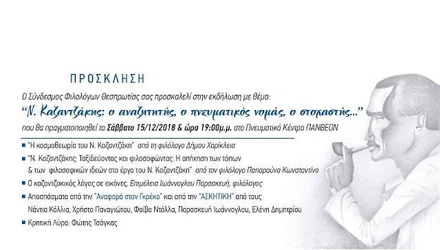 Εκδήλωση με θέμα τη ζωή και το έργο του Νίκου Καζαντζάκη από τον Σύλλογο Φιλολόγων Θεσπρωτίας