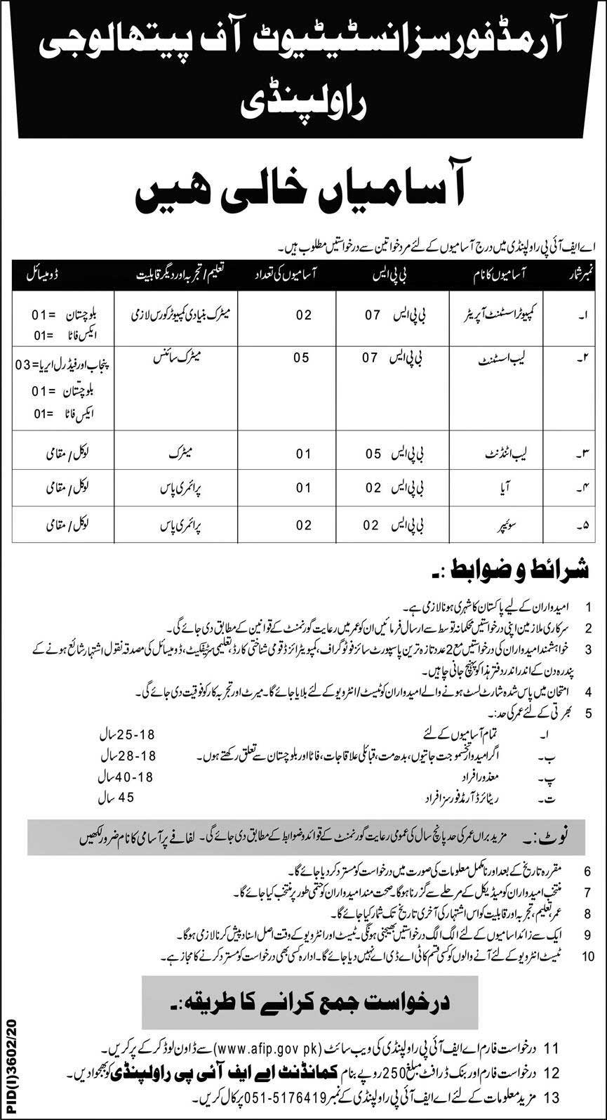 Join Armed Forces Institute of Pathology AFIP Jobs in Pakistan 2021 Rawalpindi Latest Advertisement