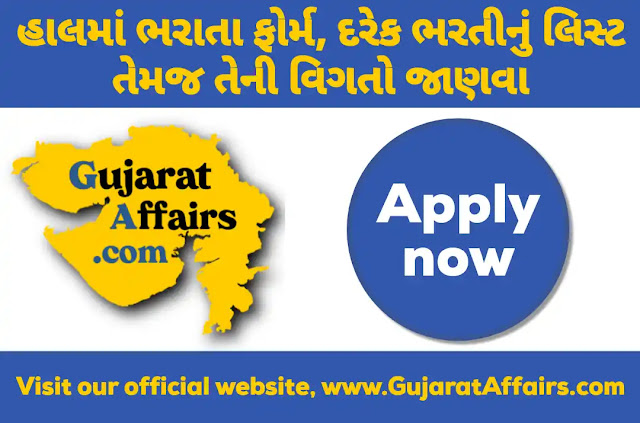 The currently filled form, list of each recruitment as well as its details are given at GujaratAffairs.com Gujarat Affairs GPSC UPSC Talati BinSachivalay Bin Sachivalay Clerk Gujarat Bharti