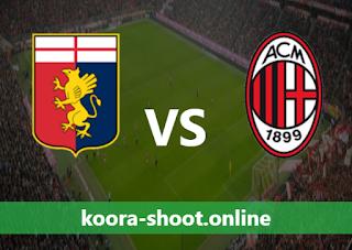 بث مباشر مباراة ميلان وجنوى اليوم بتاريخ 18/04/2021 الدوري الايطالي