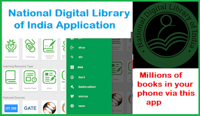 National Digital Library of India Application
