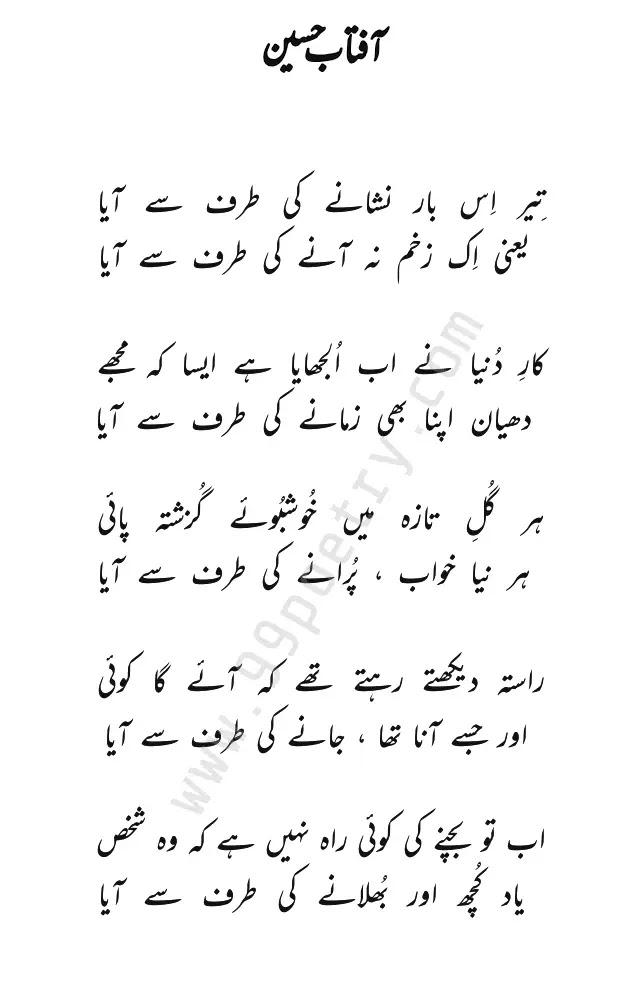 Aftab Hussain Urdu Ghazal-Teer is bar Aftab Hussain Urdu Ghazal Image And Text SMS