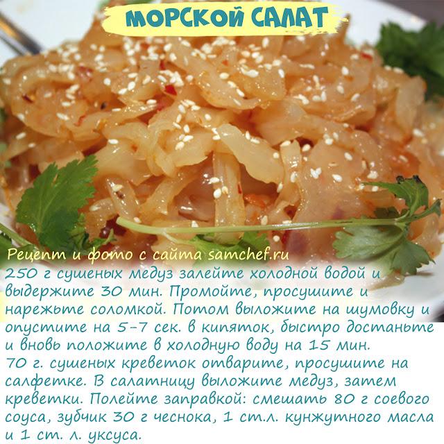салат из медузы корнерота